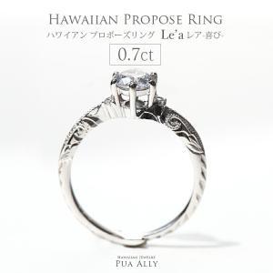 【ハワイアン プロポーズリング 0.7ct Le'a-喜び-】サプライズ プロポーズ 結婚 Hawaiian jewelry プアアリ 婚約指輪 エンゲージ ダイヤモンド プレゼント puaally