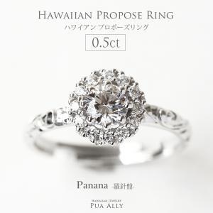 【ハワイアン プロポーズリング 0.5ct Panana-羅針盤-】サプライズ 箱パカ 結婚 ハワイアンジュエリー プアアリ 婚約指輪 エンゲージ ダイヤモンド diamond puaally
