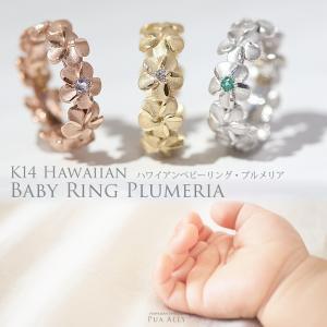 【K14 ハワイアン プルメリア ベビーリング 】出産祝い1歳 誕生日 プレゼントハワイアンジュエリーHawaiian jewelryプアアリ 14金 名入れ 刻印 妻 夫 ママ パパ|puaally