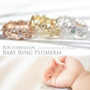 【K18 ハワイアン プルメリア ベビーリング 】出産祝い1歳 誕生日 プレゼントハワイアンジュエリーHawaiian jewelryプアアリ 14金 名入れ 刻印 妻 夫 ママ パパ|puaally