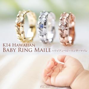【K14 ハワイアン マイレ ベビーリング 】出産祝い1歳 誕生日 プレゼントハワイアンジュエリーHawaiian jewelryプアアリ 14金 名入れ 刻印 妻 夫 ママ パパ|puaally