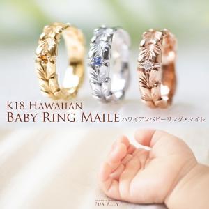 【K18 ハワイアン マイレ ベビーリング 木箱ラッピング】出産祝い 1歳 誕生日 プレゼント Hawaiian jewelry プアアリ 18金 誕生石 名入れ 刻印無料 妻 ママ パパ|puaally