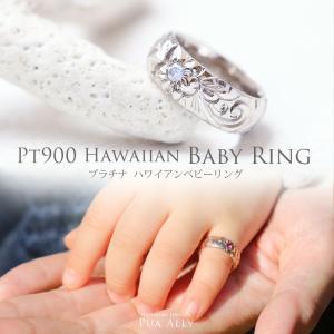 【Pt900 プラチナ ハワイアン ベビーリング 】ハワイアンジュエリー 出産祝い 1歳 誕生日 プレゼント 誕生石 名入れ 妻 夫 ママ パパ 家族リング|puaally