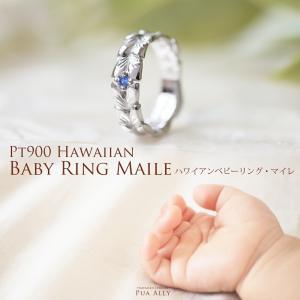 【Pt900 ハワイアン マイレ ベビーリング 】出産祝い 1歳 誕生日 プレゼント プアアリ 手彫り 誕生石 刻印無料 妻 夫 ママ パパ 家族リング|puaally
