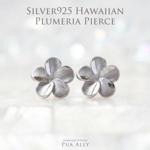 【 SV925 プルメリア シンプル ピアス】女性 レディース ハワイアンジュエリー ハワジュ Hawaiian jewelry Puaally プアアリシルバー プルメリア 花 プレゼント|puaally