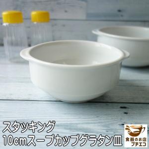 スタッキング10cm手付きミートソースミニグラタン皿 おしゃれ 丸 白 ココット スフレ ラメキン 美濃焼 日本製 食器収納 puchiecho