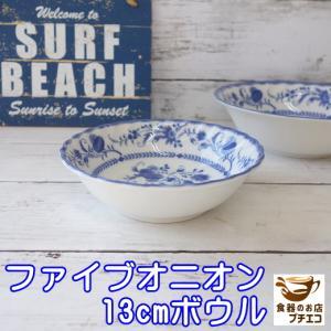 ファイブオニオン13cmキャラメルアイスボール/業務用食器 カフェ食器 小鉢 おしゃれ マイセン風 インスタ映え|puchiecho