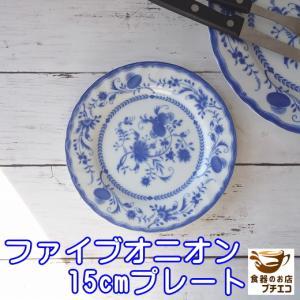 ファイブオニオン16cmフランスパン皿/マイセン風 おしゃれ カフェ食器 小皿 取り皿 インスタ映え|puchiecho