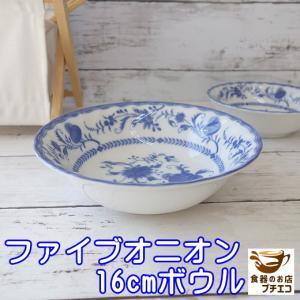 ファイブオニオン16cmサラダボール/業務用食器 カフェ食器 中鉢 おしゃれ マイセン風 インスタ映え|puchiecho