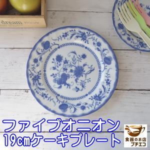 ファイブオニオン19cmチョコレートケーキプレート/カフェ食器 マイセン風 ケーキ皿 おしゃれ インスタ映え|puchiecho