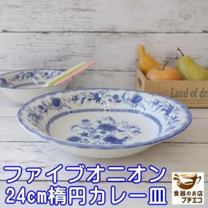 ファイブオニオン24cmオーバルカレー皿/楕円 パスタ皿 食器 おしゃれ 美濃焼 日本製 業務用 北...