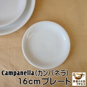 カンパネルラ16cmロールパン皿/小皿 取り皿 業務用食器 カフェ食器 おしゃれ 白い食器|puchiecho