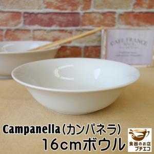カンパネルラ16cm野菜サラダボール/業務用食器 カフェ食器 白い食器 中鉢 おしゃれ\|puchiecho