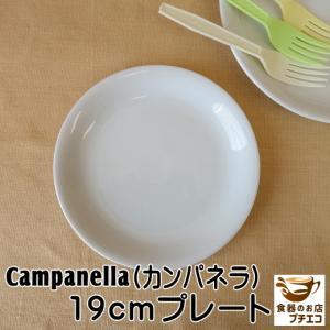 カンパネルラ19cmベイクドチーズケーキ皿/カフェ食器 白い食器 ケーキ皿 おしゃれ\ puchiecho