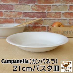 カンパネルラ20cmちょっと小ぶりなカレー皿    パスタ皿 カレーパスタ皿 食器 おしゃれ 美濃焼 日本製 業務用|puchiecho