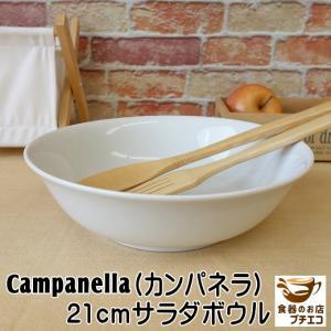 カンパネルラ21cmごぼうサラダボール/おしゃれ サラダボウル 大 カフェ食器 白\|puchiecho