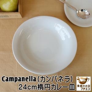 カンパネルラ24cmオーバルカレー皿/楕円皿  パスタ皿 カレーパスタ皿 食器 おしゃれ 美濃焼 日本製 業務用 北欧風|puchiecho