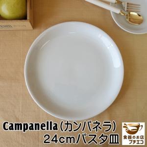 カンパネルラ24cmスパゲティートレー  カレー皿 パスタ皿 カレーパスタ皿 食器 おしゃれ 美濃焼 日本製 業務用 puchiecho
