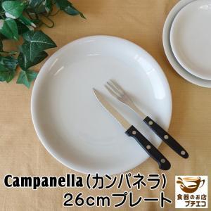 カンパネルラ26cmステーキ皿/おしゃれ ワンプレート 大皿 食器 激安 白 北欧風\|puchiecho