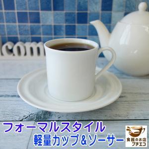 高級白磁材質!適量130ccスティックコーヒー用カップ&フォーマルソーサー/カップソーサーセット 白 業務用 陶器 おしゃれ 美濃焼  日本製|puchiecho
