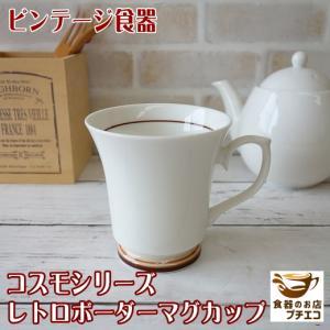 昭和時代に数々のホテル、レストランで 使用された商品。このマグカップの おすすめポイントはなんといっ...