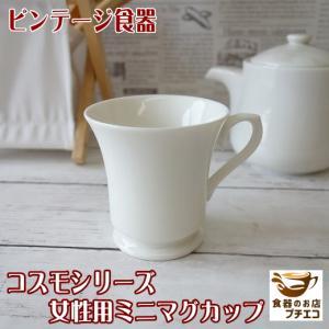 ビンテージ食器!コスモシリーズラッパ型のかわいいミニマグカップ(プレーン)/おしゃれ 美濃焼 カフェ食器 かわいい 陶器 白い食器 昭和レトロ\|puchiecho