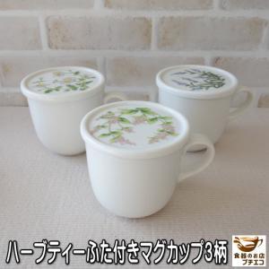 ラベンダーのお花の蓋付きマグカップ(美濃焼/食器/通販/器/マグカップ/カフェ風/cafe風)|puchiecho