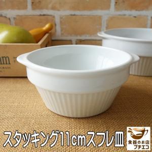 スタッキング11cmオニオンスープココット皿/スフレ皿 おしゃれ 丸 白 グラタン皿 ラメキン 美濃焼 日本製 食器収納|puchiecho