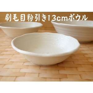 はけめ粉引き13cmたたきごぼう小鉢/和食器 取り鉢 中鉢 盛り鉢 陶器 ボウル\|puchiecho