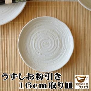 はけめ粉引き16cm小松菜と油揚げの取り皿/菓子皿 銘々皿 美濃焼 小皿 和食器 おしゃれ 陶器\|puchiecho