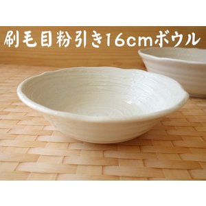 はけめ粉引き16cm豆腐とアボガドのサラダボ−ル/和食器 取り鉢 中鉢 盛り鉢 陶器 ボウル インスタ映え|puchiecho