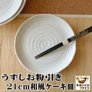 はけめ粉引き21cm豚の生姜焼き中皿/ケーキ皿/和食器 おしゃれ 雑貨 美濃焼\|puchiecho