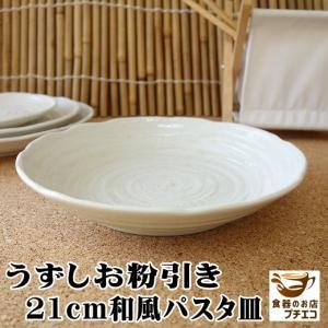 はけめ粉引き21cm四川風麻婆豆腐パスタ皿   カレー皿 カレーパスタ皿 和食器 和皿 おしゃれ 美濃焼 日本製 業務用|puchiecho