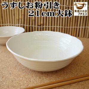 はけめ粉引き21cm大根とイカの煮物大鉢/和食器 サラダボウル 盛鉢 陶器 大 業務用\|puchiecho