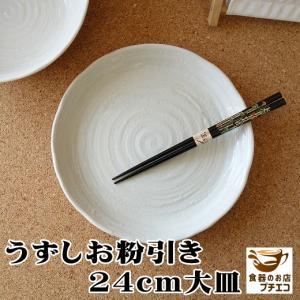 はけめ粉引き24cmとんかつランチ大皿/和食器 おしゃれ ワンプレート 食器 激安 ランチプレート\|puchiecho