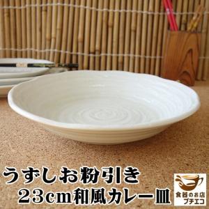 はけめ粉引き23cmあさりの酒蒸し大皿  カレー皿 パスタ皿 カレーパスタ皿 和食器 和皿 おしゃれ 美濃焼 日本製 業務用|puchiecho