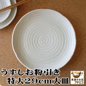はけめ粉引き29cm特大ふぐ刺ランチ皿/大皿/和食器 おしゃれ ワンプレート 食器 激安 ランチプレート\|puchiecho