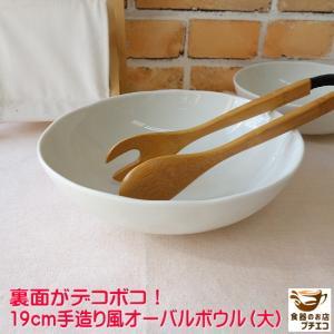 手造り風19cm楕円大鉢オーバルボウル(楕円皿 サラダボウル 大 大きめ そうめん鉢 どんぶり 煮物鉢)|puchiecho
