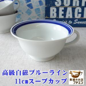 (訳あり)高級白磁材質コンチネンタルブレックファースト11cmスープカップ\アウトレット おしゃれ 美濃焼 カフェ食器 かわいい 陶器 白い食器|puchiecho