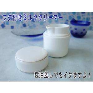 高級白磁材質おしゃれなフタ付ミルククリーマー\陶器 醤油さし クリーマーポット ピッチャー 蕎麦徳利 調味料入れ 日本製 美濃焼 卓上 調味料入れ カスター|puchiecho