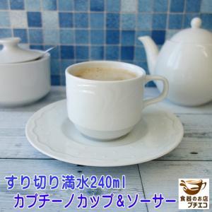 満水240ccおなかいっぱいカプチーノカップ&ソーサー/人気 コーヒーカップ ティーカップ 業務用 おしゃれ 陶器 白磁|puchiecho