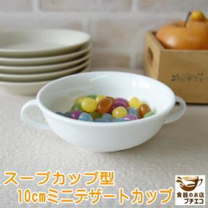 高級白磁材質スープカップ型の10cmデザートカップ/デザートカップ 陶器 和菓子 皿 スイーツカップ アイスカップ|puchiecho