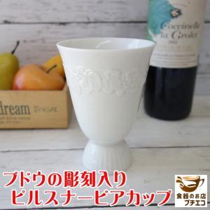 ビアカップといっても様々な形がございます その中でも一番日本人向きなのが ピルスナー(Pilsner...