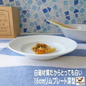高級白磁材質の16cmフルーツボール取り皿/かわいい小皿 取り皿 カフェ食器 おしゃれ ケーキ皿\ puchiecho