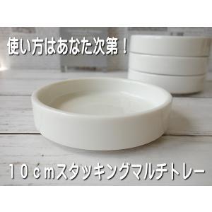 卓上灰皿/スタッキング10cmマルチトレー(かわいい おしゃれ 小皿 豆皿 陶器 ティーパックトレイ 灰皿) puchiecho