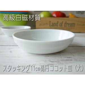 高級白磁材質! スタッキング11cm楕円ココット皿(大) (オーバル スフレ皿 陶器 調味料入れ 白い食器 小鉢 おしゃれ 美濃焼 日本製) puchiecho