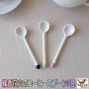 線香花火みたいなかわいいコーヒースプーン(ピンク) 白い食器 おしゃれ カフェ食器 カトラリー 金属アレルギー防止 インスタ映え|puchiecho