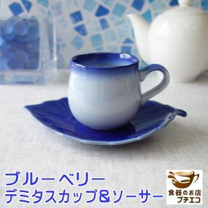 ブルーベリーのお花みたいなデミタスカップ&木の葉のソーサー\インスタ映え カップソーサーセット 陶器 おしゃれ 美濃焼  北欧風 日本製|puchiecho