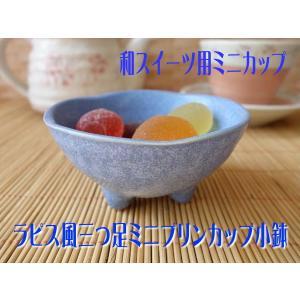 ラピス風わらび餅三つ足9cmミニプリンカップ小鉢 /和食器 通販 販売 激安  おしゃれ 日本製 かわいい 陶器 菓子皿 美濃焼 容器 インスタ映え puchiecho