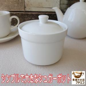 シンプルでおしゃれな陶器のシュガーポット(白い食器 梅干し入れ 砂糖入れ 蓋物 陶器 シュガーディスペンサー 中国製)|puchiecho